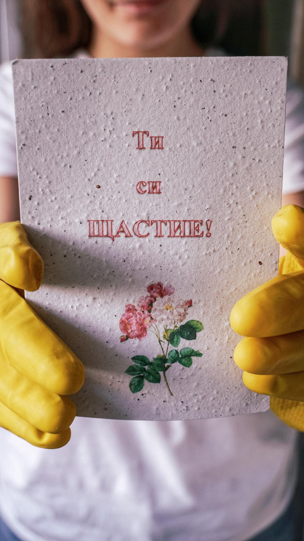 Картичка за засаждане Ти си Щастие (със семена от мак)-2