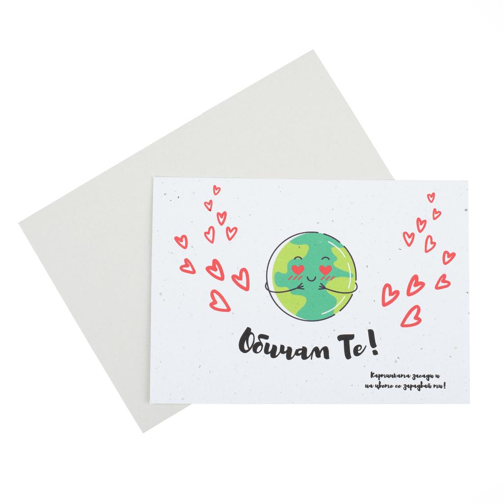 Картичка за засаждане Обичам те
