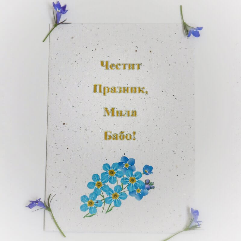 Картичка за засаждане Честит Празник, Мила Бабо (със семена от незабравка)