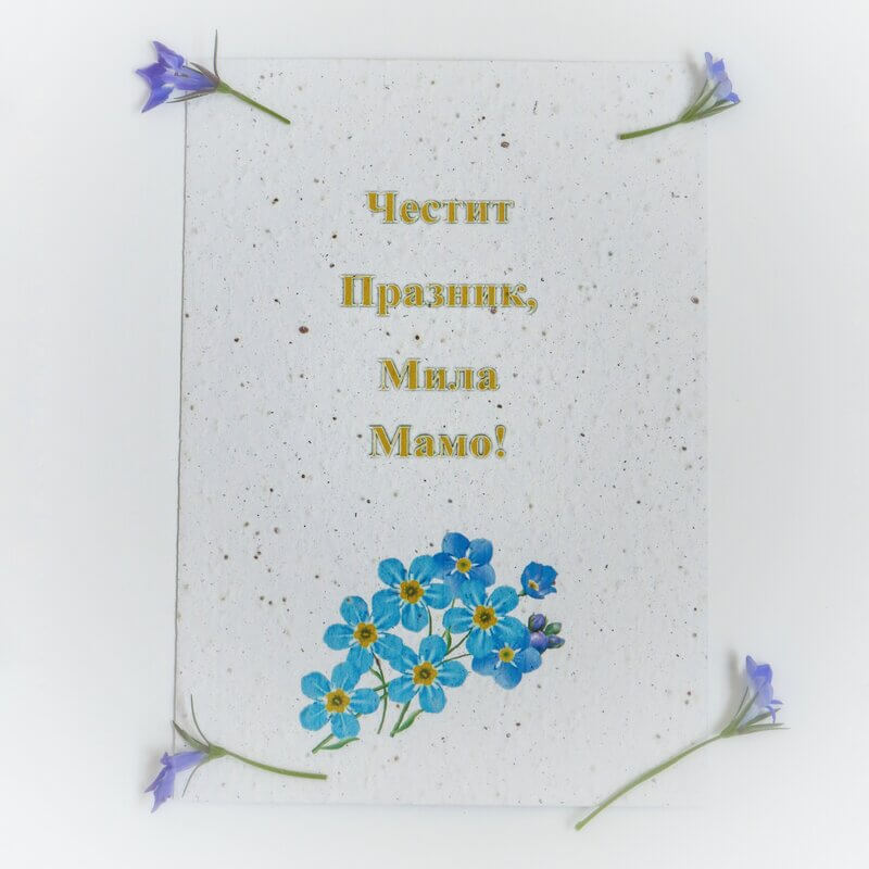 Картичка за засаждане Честит празник, Мила Мамо (със семена от незабравка)-2